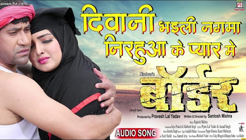 Diwani bhaili nagma