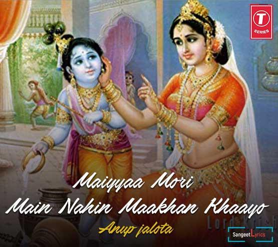 Maiyyaa mori main nahin maakhan khaayo
