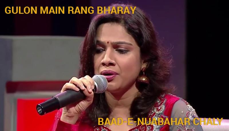 Gulon Main Rang Bharay