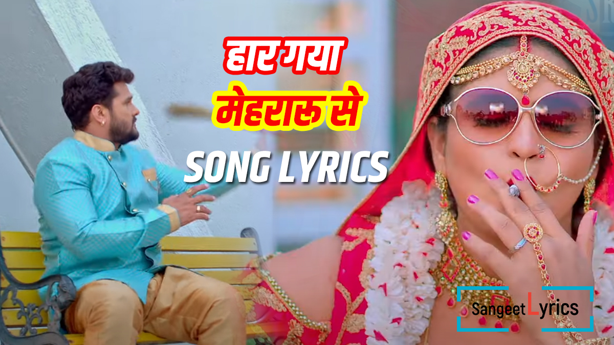Haar Gaya Mehraru Se song lyrics