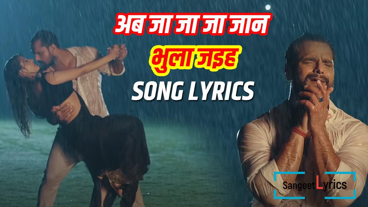 Ja Ja Jaan ye jaan song lyrics