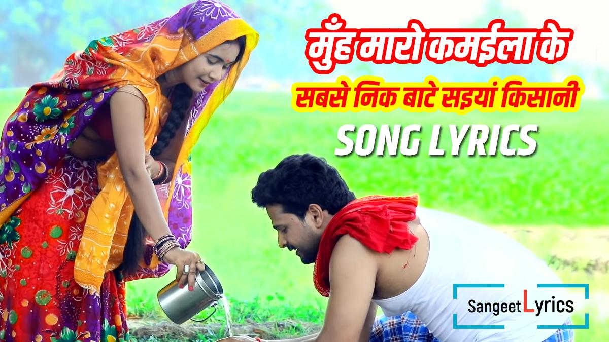 Sabse Nik Bate Saiya Kishani lyrics