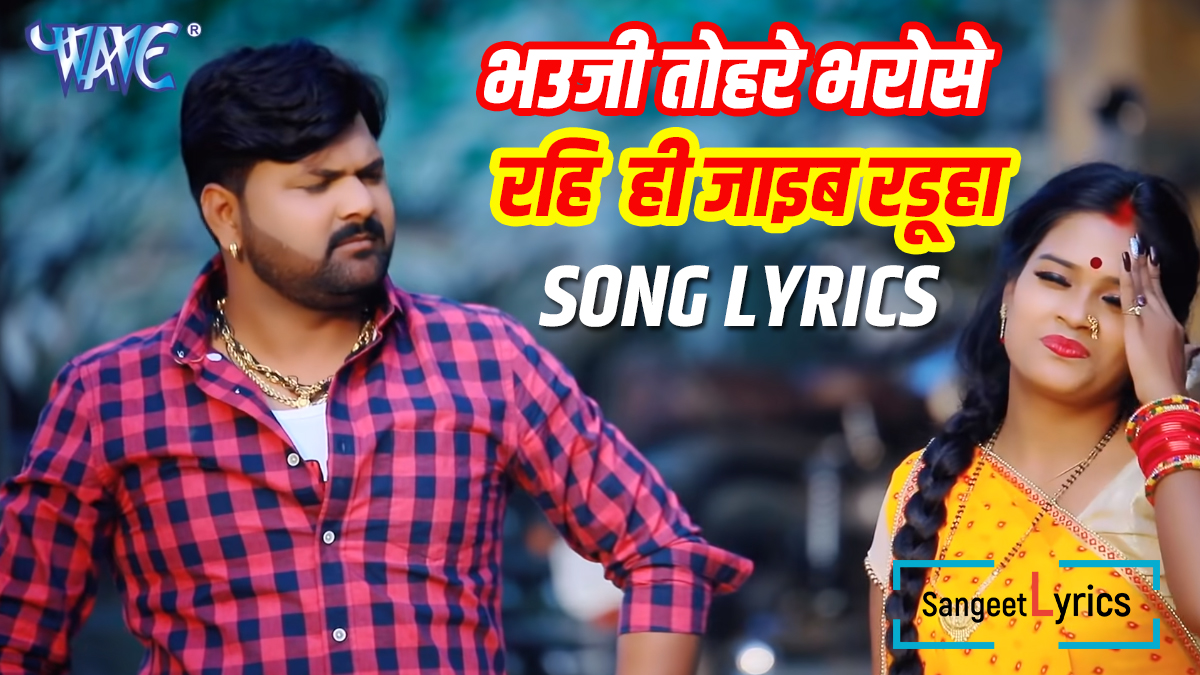 Bhauji Tohre Bharose song lyrics