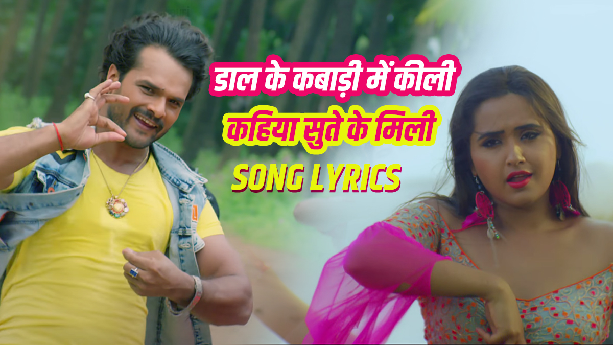 Daal De Kewadi Mein Killi song lyrics