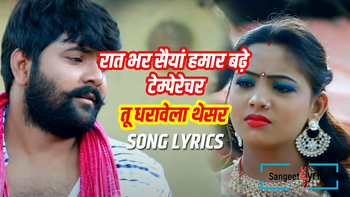Dharavela Thresar song lyrics
