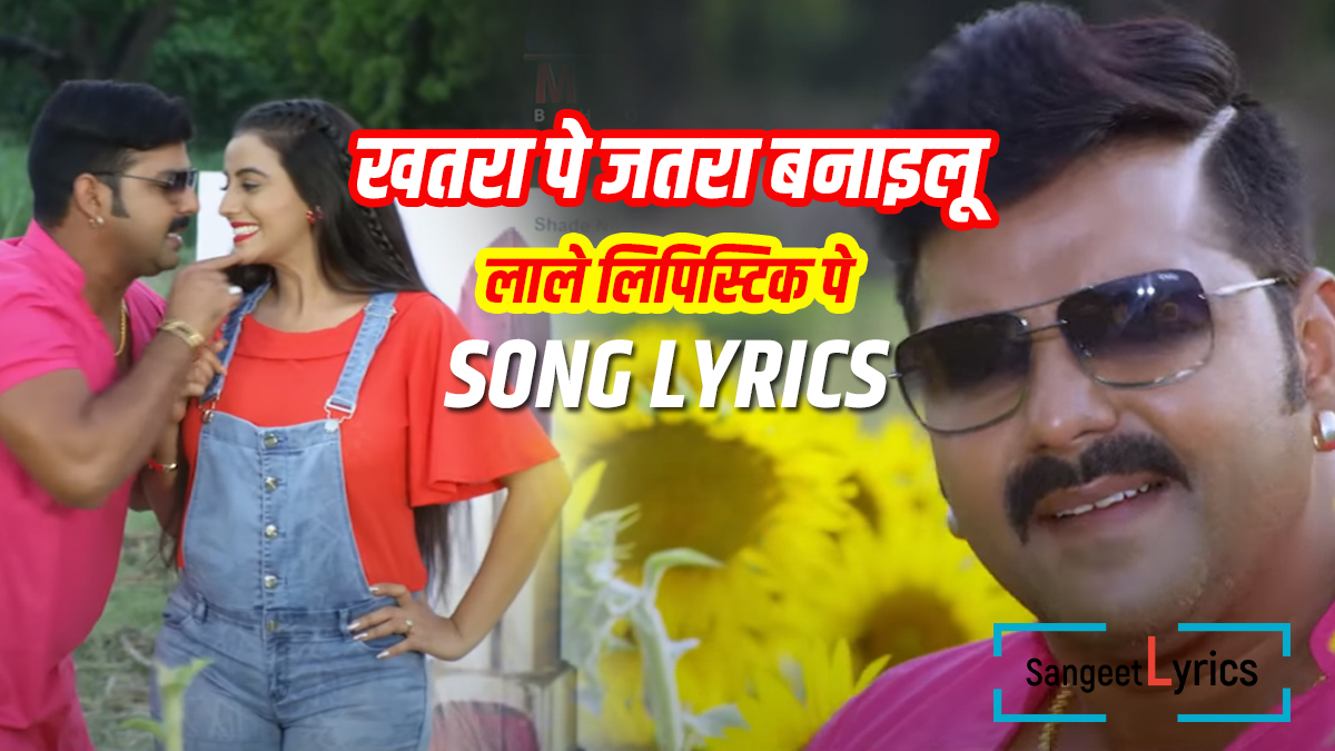 Hothlali Song Lyrics