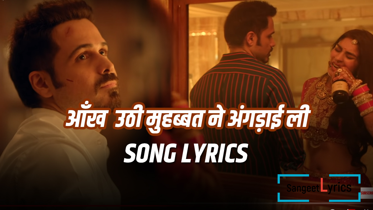 Lut Gaye song lyrics