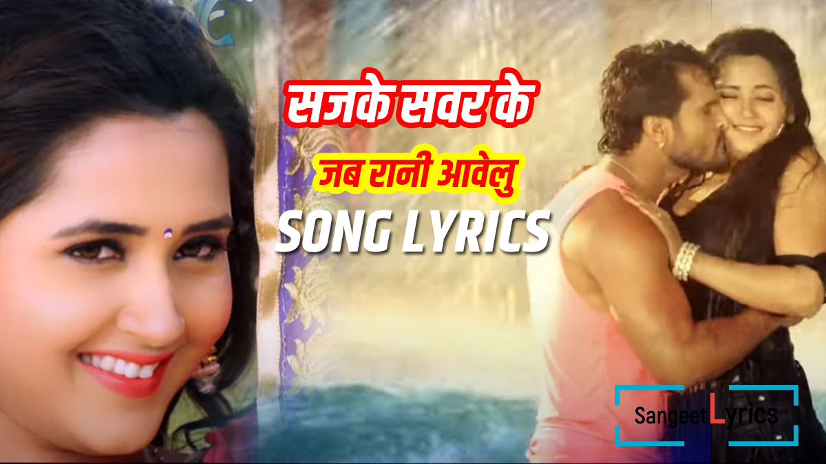 Saj Ke Sawar Ke Song Lyrics
