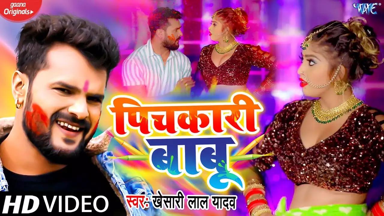 Pichkari Babu song lyrics