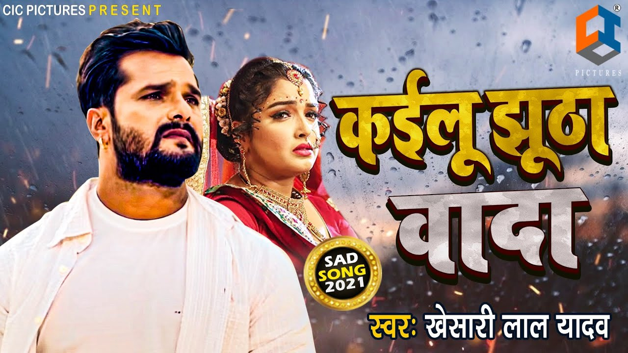 Kailu Jhutha Vada song lyrics