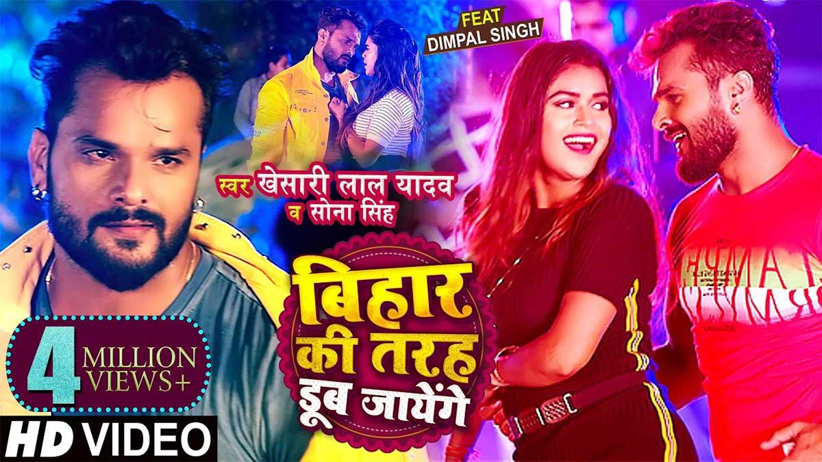 Bihar Ki Tarah Dub Jaynege lyrics